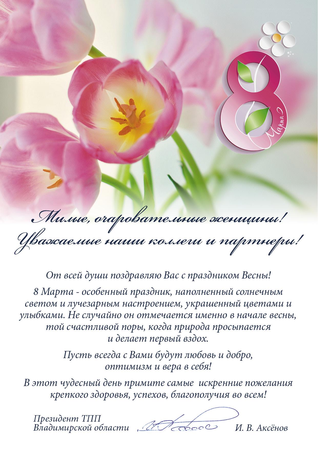 Поздравление с 8 марта от области
