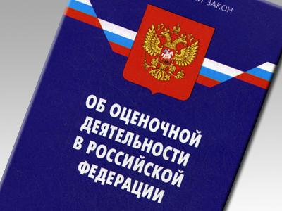 Экспертиза СРО оценщиков при пересмотре кадастровой стоимости в комиссиях при Росреестре теперь не требуется